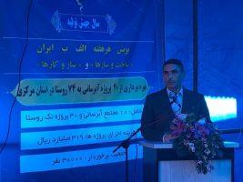 ۴۰ پروژه آبرسانی در استان مرکزی به بهره برداری رسید