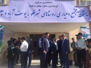 سه پروژه عمراني در شهرستان ساوه افتتاح شد و به بهره برداري رسيد