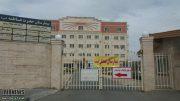 بیمارستان حضرت فاطمه (س) ساوه تعطیل شد