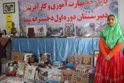 جشنواره مهارت آموزی و کارآفرینی در دبیرستان دوره اول دخترانه سما برگزار شد